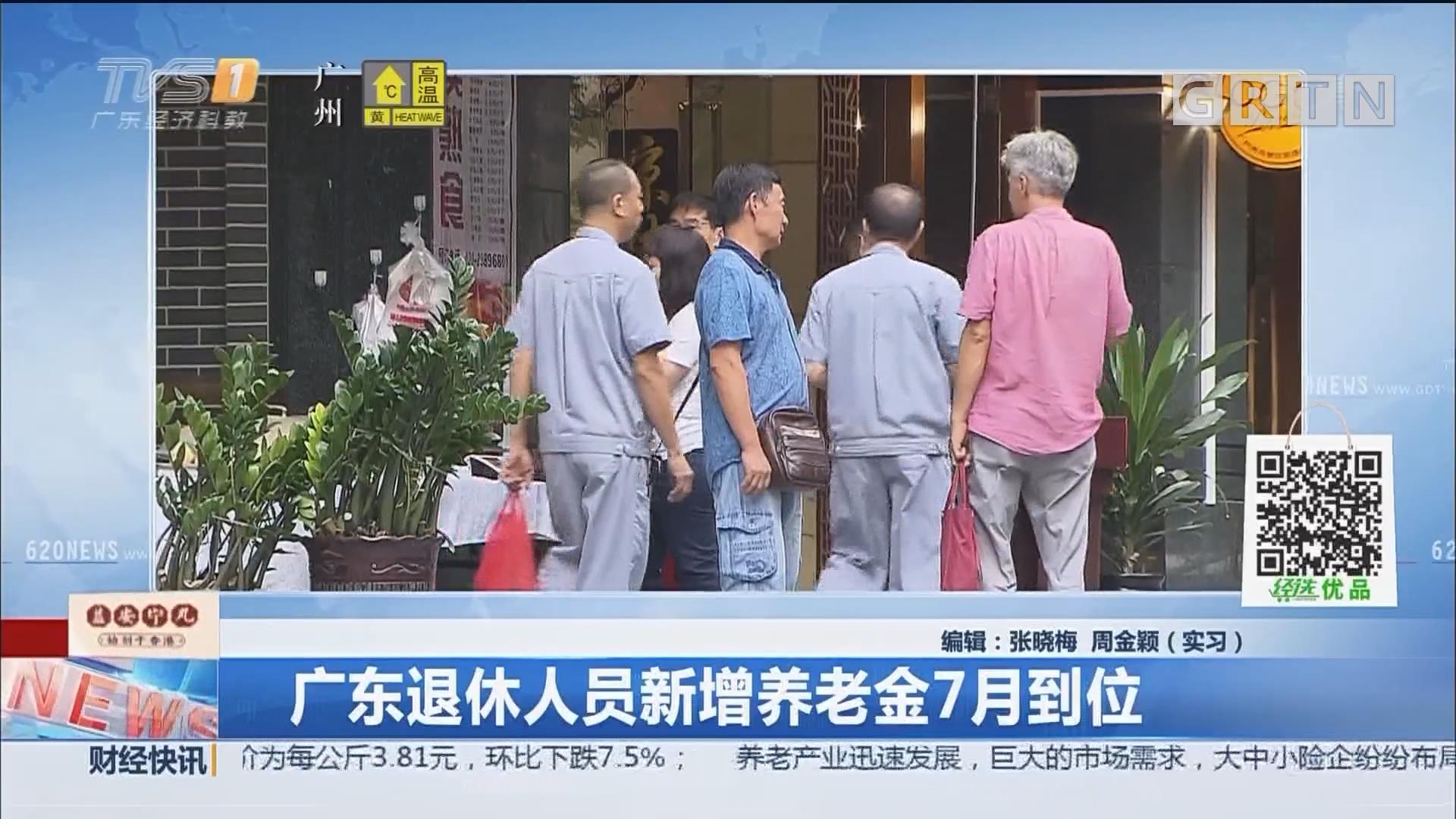 广东退休人员新增养老金7月到位