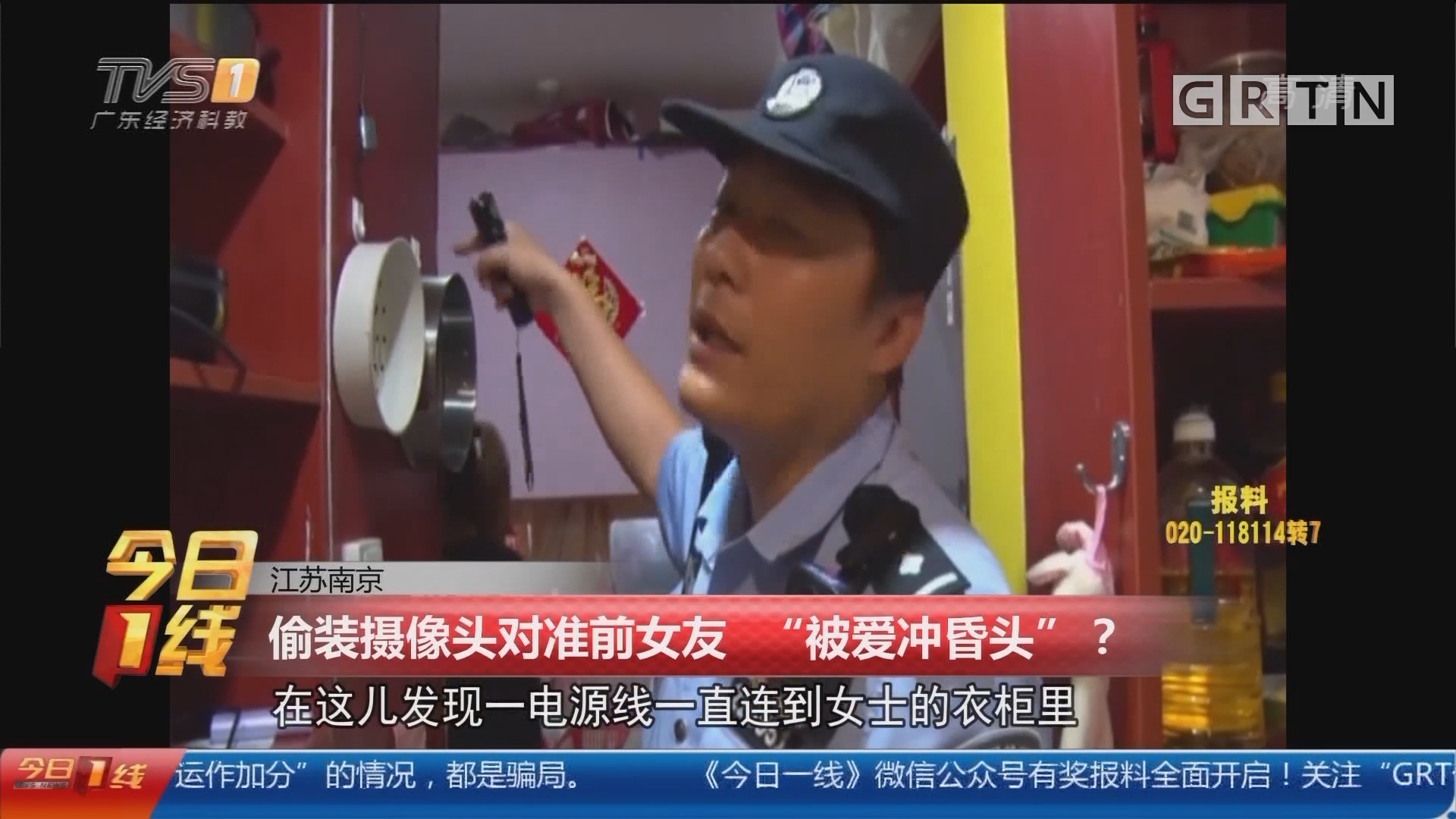 """江苏南京:偷装摄像头对准前女友 """"被爱冲昏头""""?"""