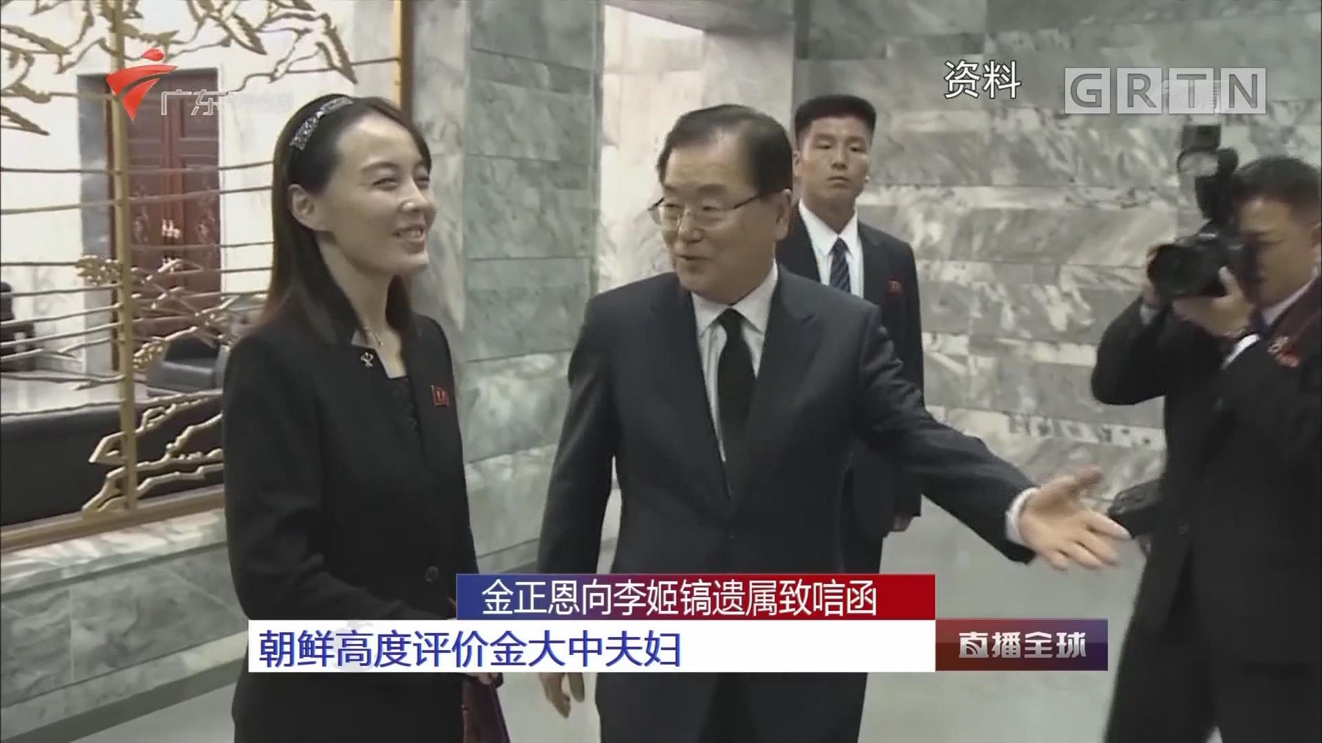 金正恩向李姬镐遗属致唁函 朝鲜高度评价金大中夫妇