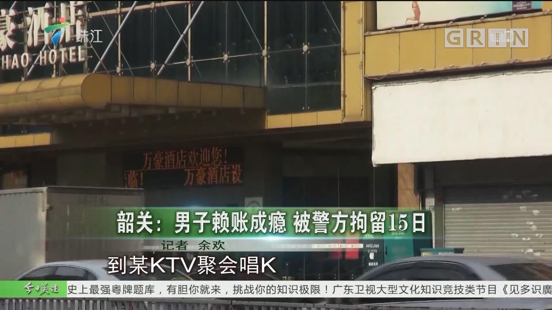 韶关:男子赖账成瘾 被警方拘留15日