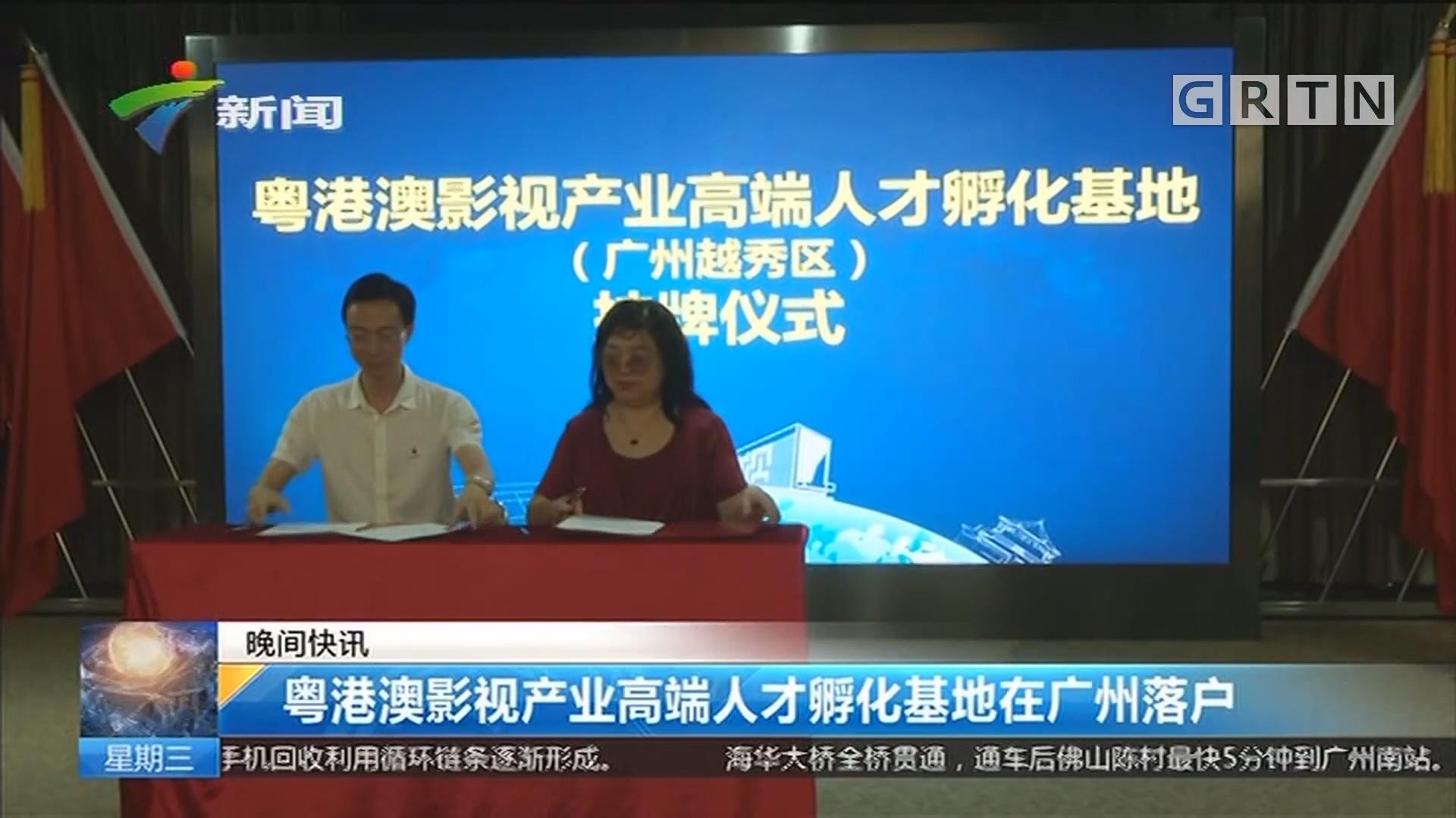 粤港澳影视产业高端人才孵化基地在广州落户