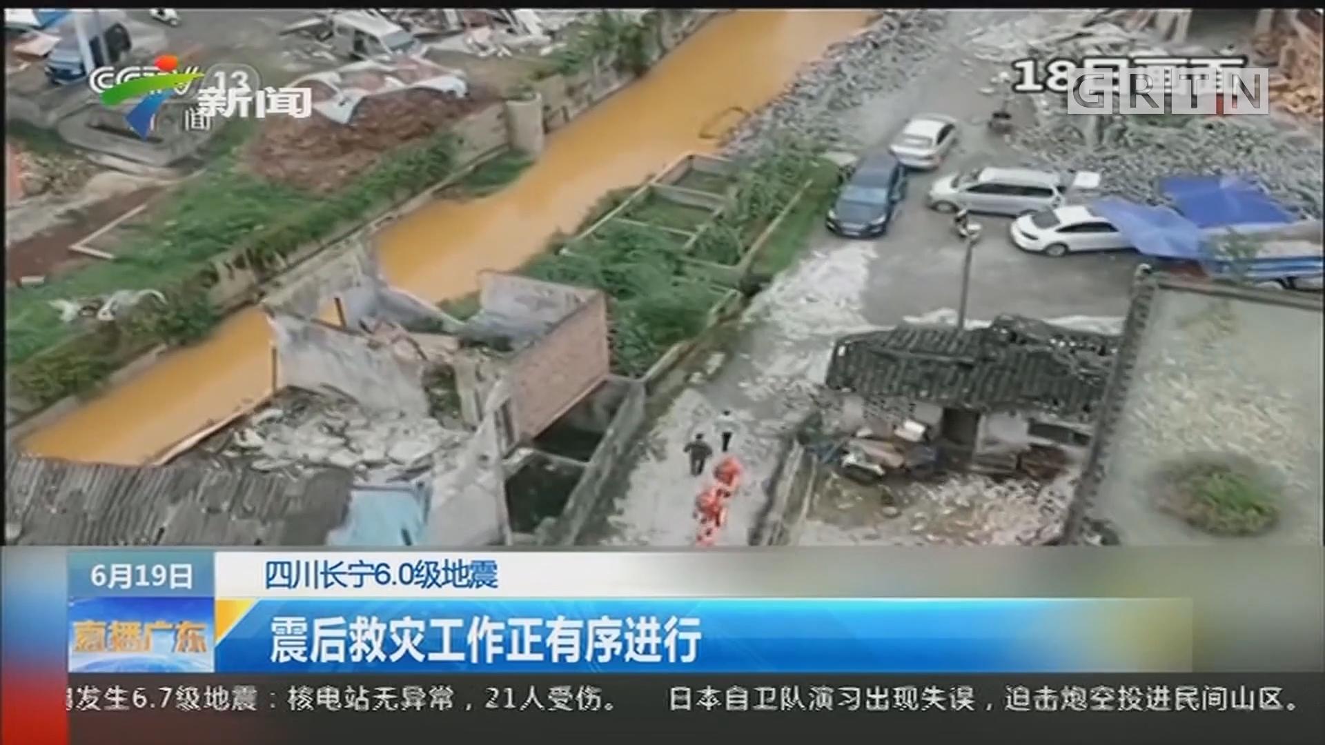 四川长宁6.0级地震:震后救灾工作有序进行
