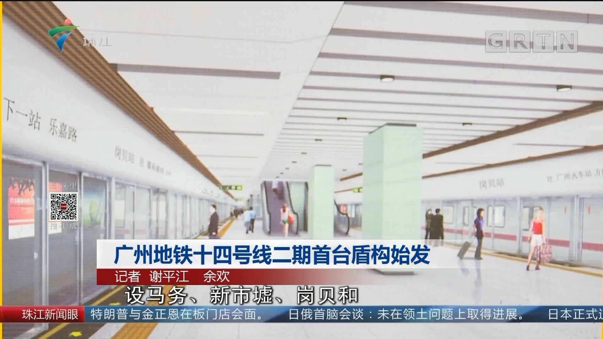广州铁路十四号线二期首台盾构始发