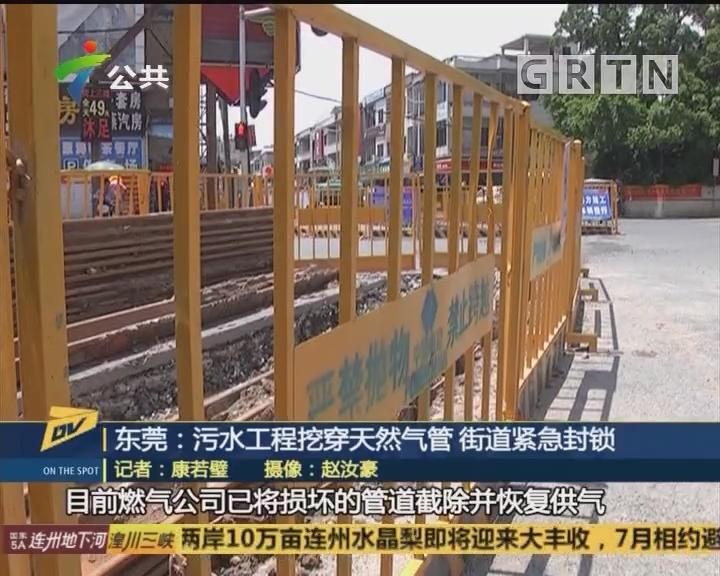 东莞:污水工程挖穿天然气管 街道紧急封锁