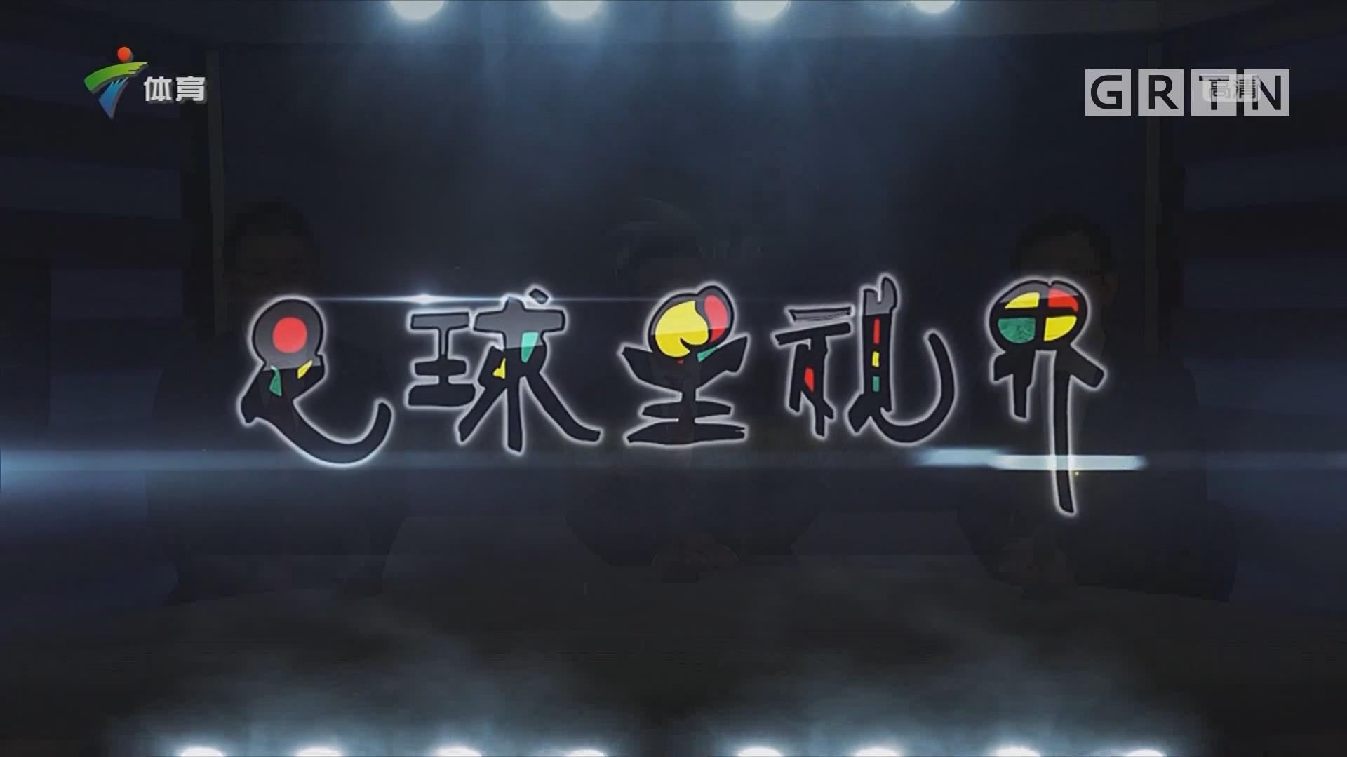 [HD][2019-06-03]足球星视界