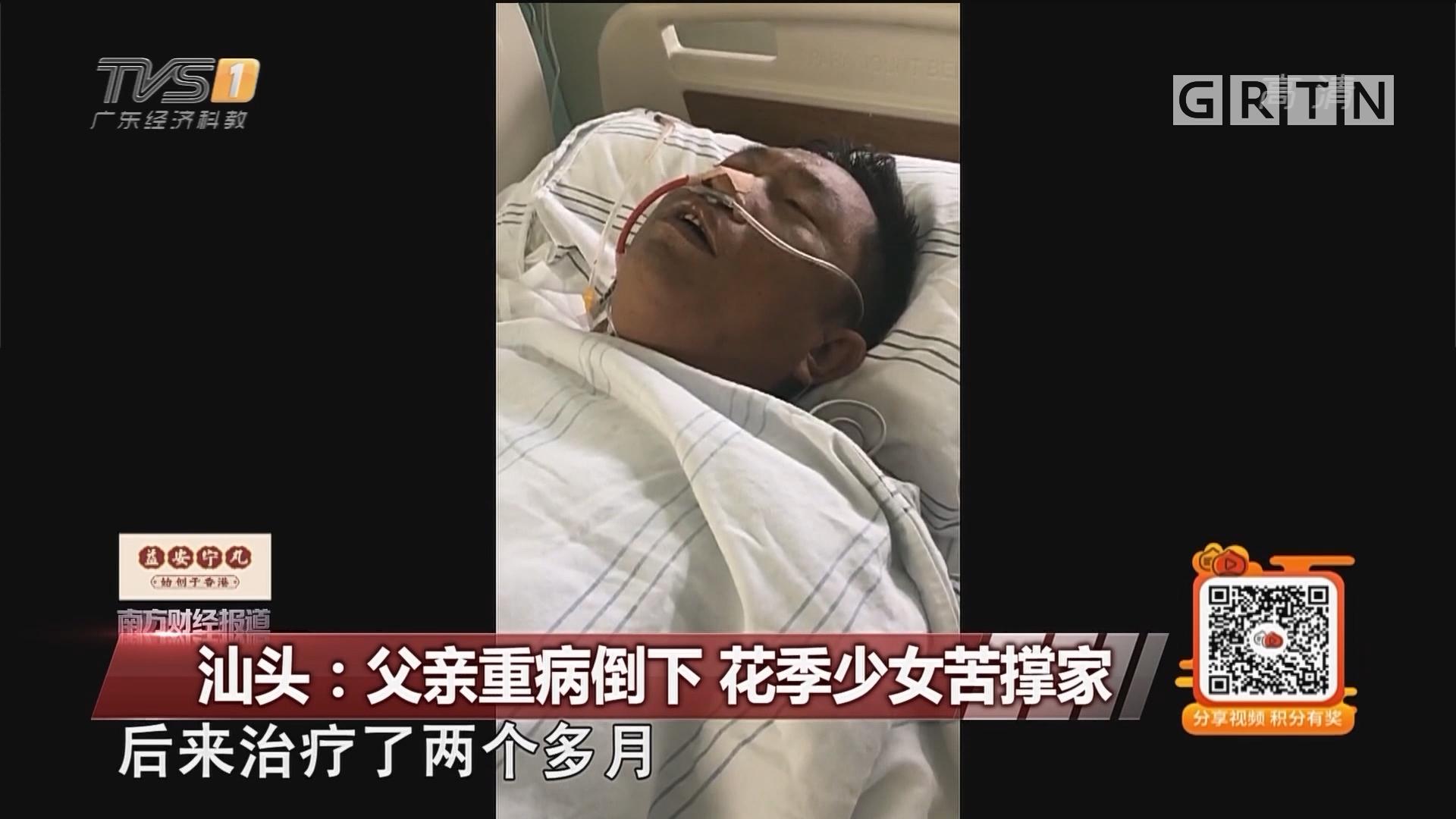 汕头:父亲重病倒下 花季少女苦撑家