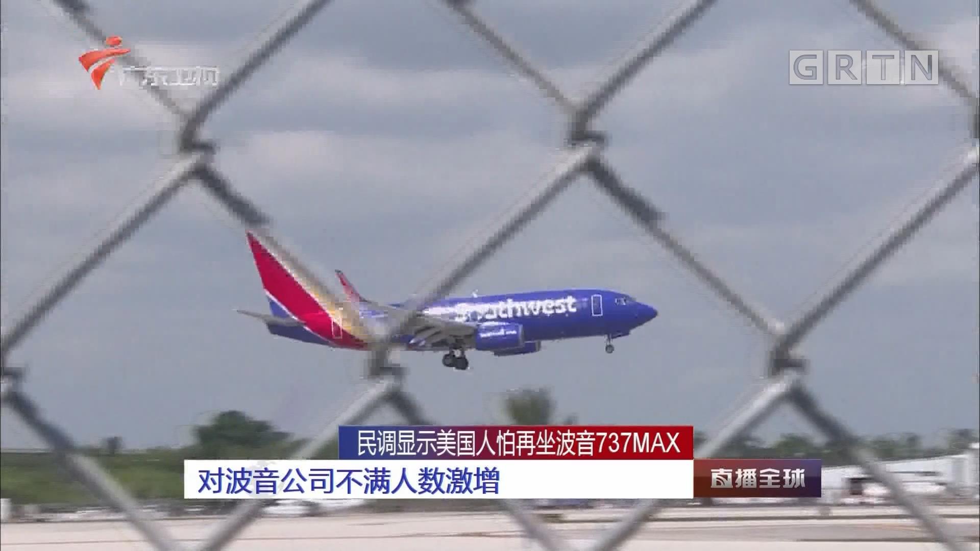 民调显示美国人怕再坐波音737MAX:对波音公司不满人数激增