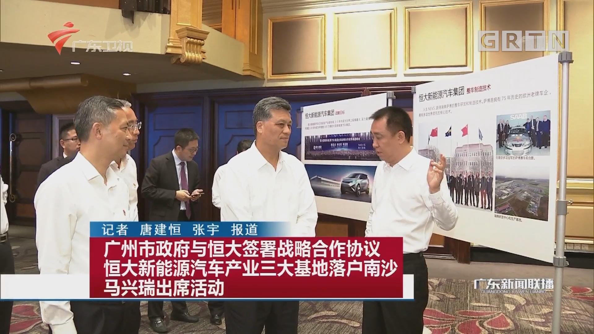 广州市政府与恒大签署战略合作协议 恒大新能源汽车产业三大基地落户南沙 马兴瑞出席活动