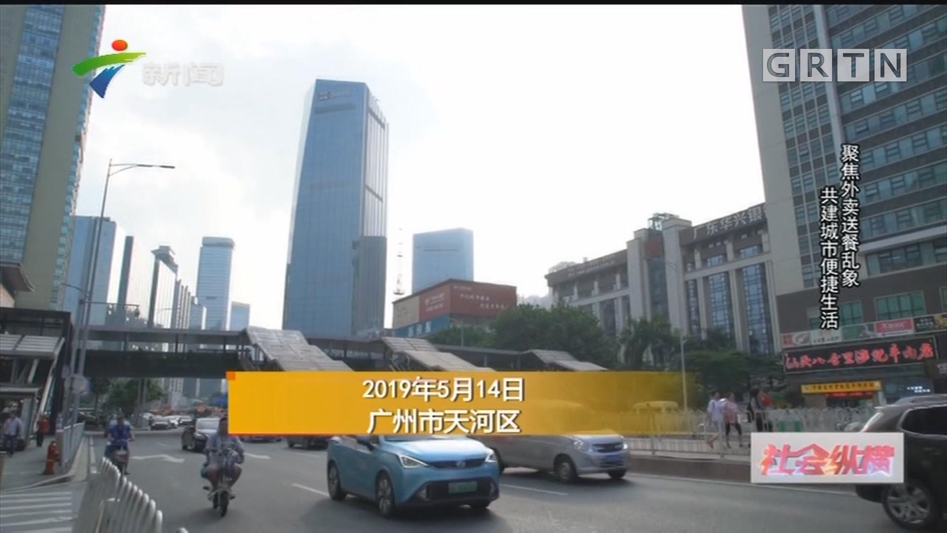 [HD][2019-06-03]社会纵横:聚焦外卖送餐乱象 共建城市便捷生活