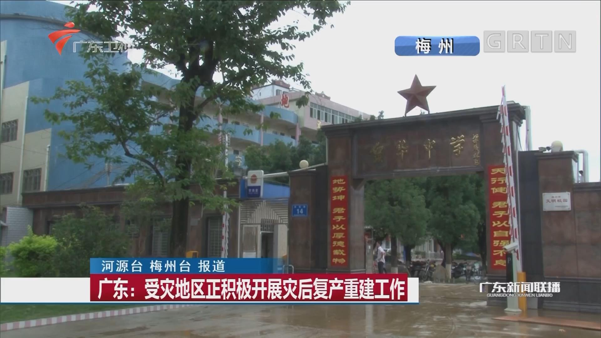 广东:受灾地区正积极开展灾后复产重建工作