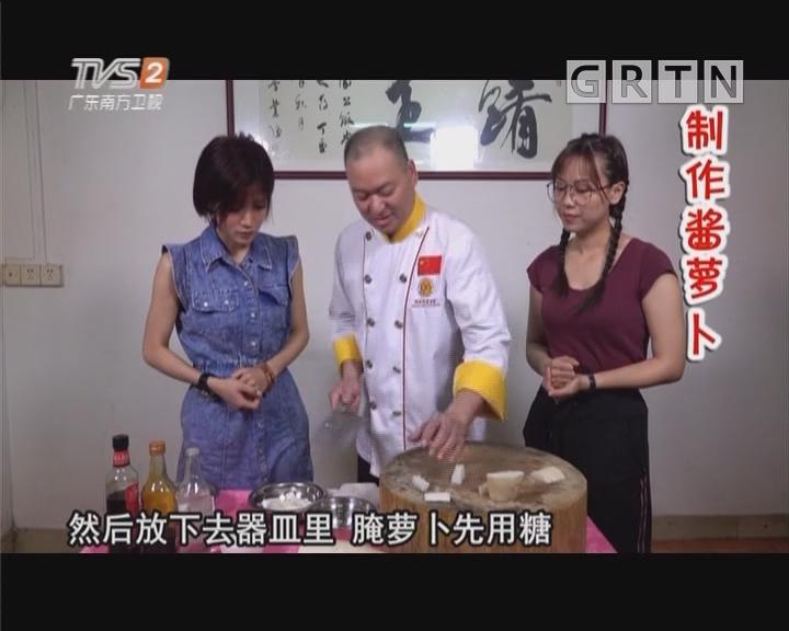 制作酱萝卜