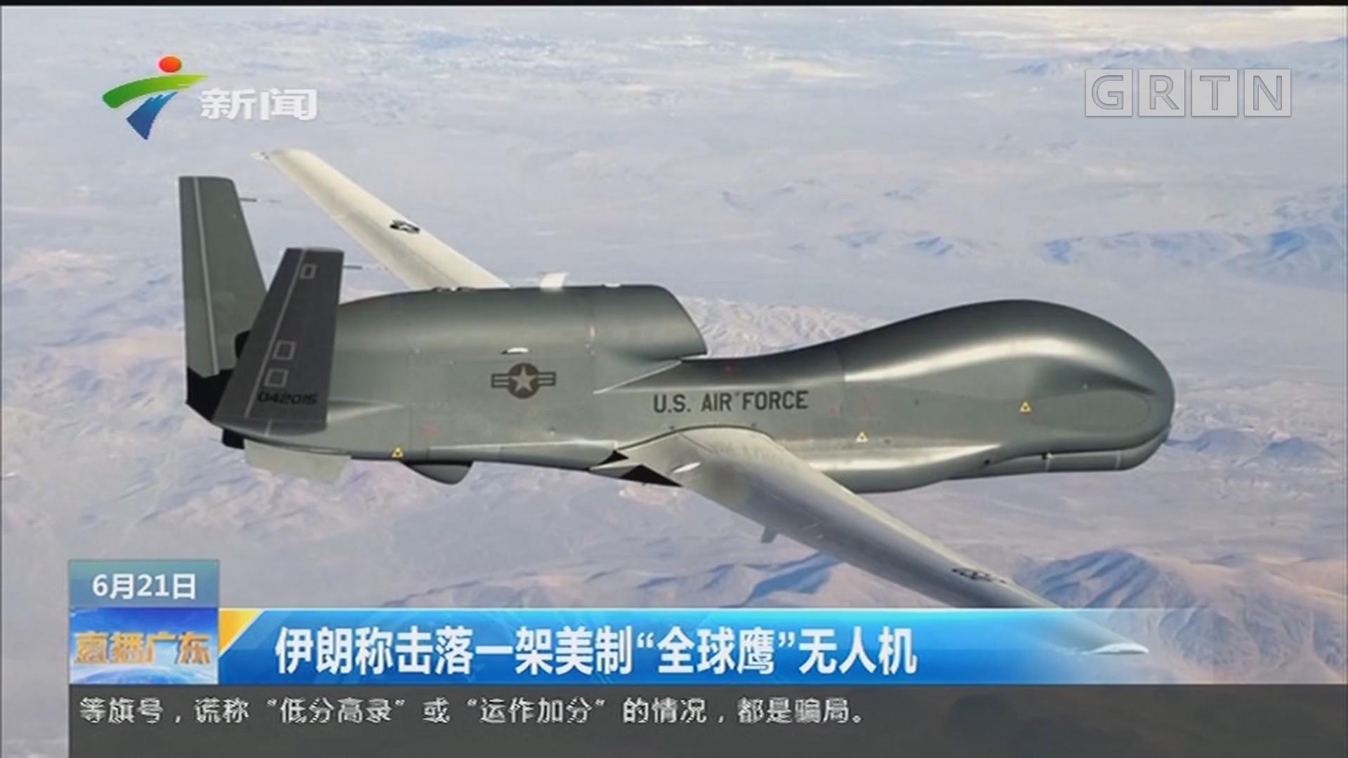 """伊朗称击落一架美制""""全球鹰""""无人机"""