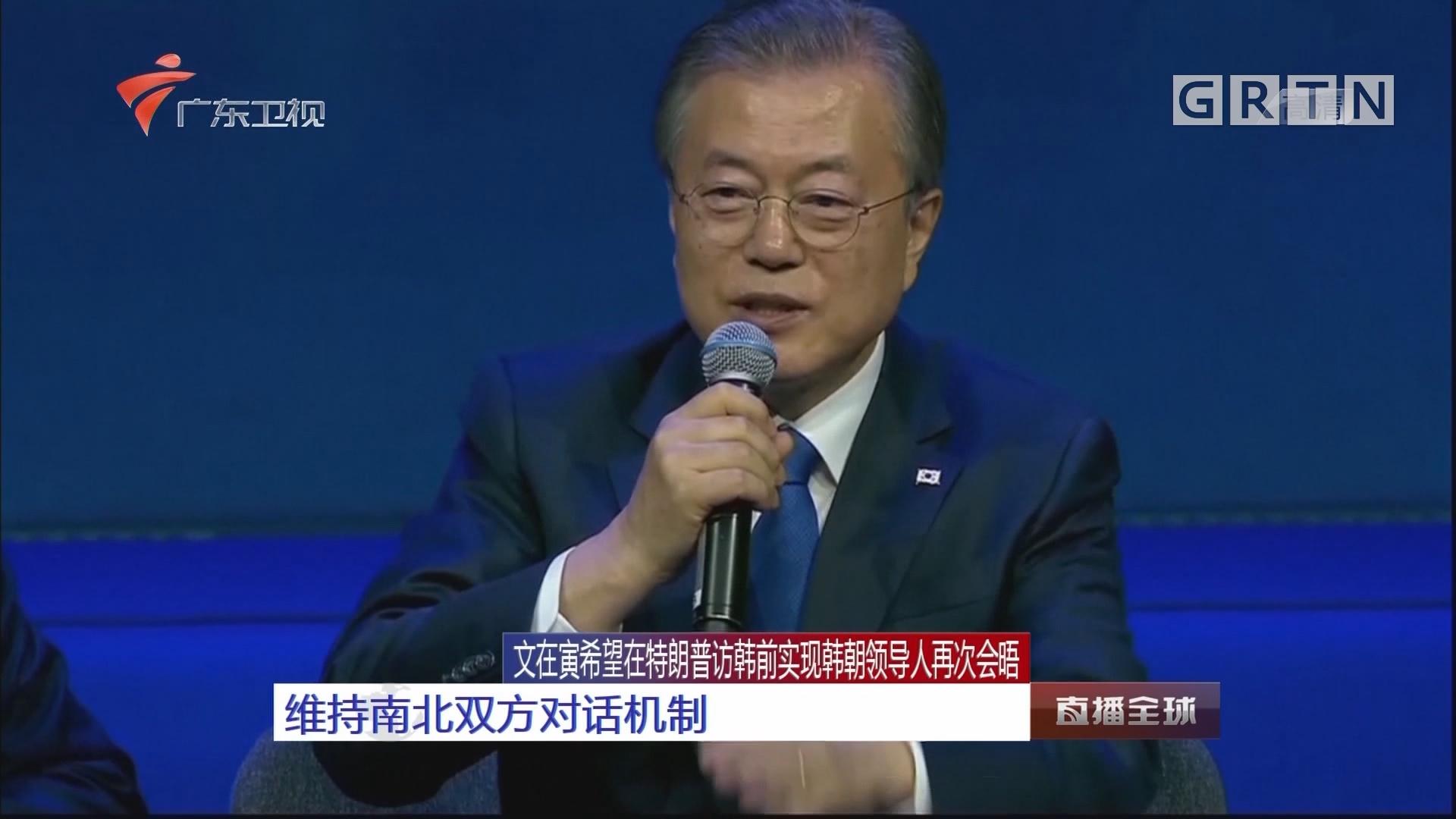 文在寅希望在特朗普访韩前实现韩朝领导人再次会晤 维持南北双方对话机制