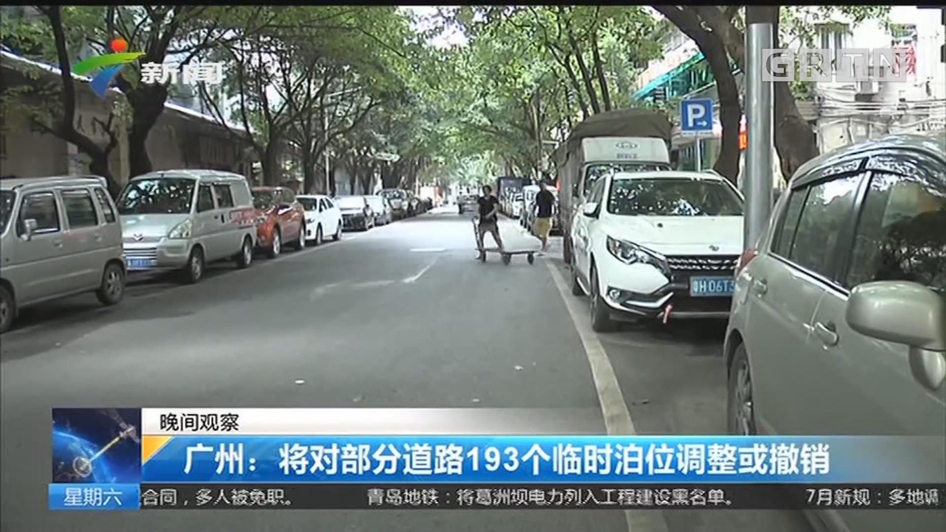 广州:将对部分道路193个临时泊位调整或撤销