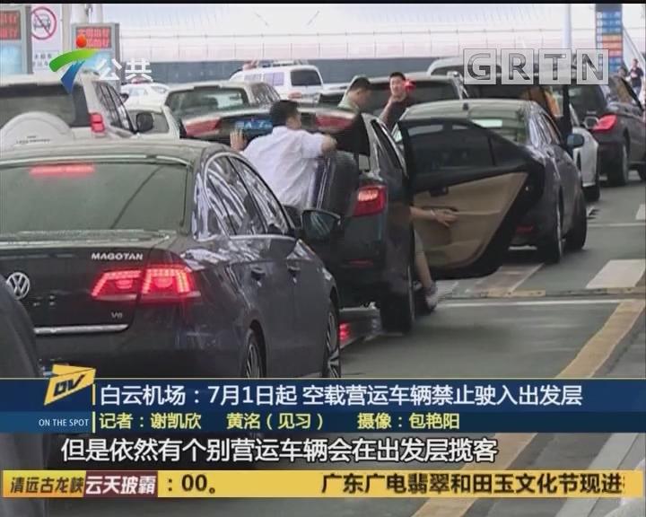 白云机场:7月1日起 空载营运车辆禁止驶入出发层