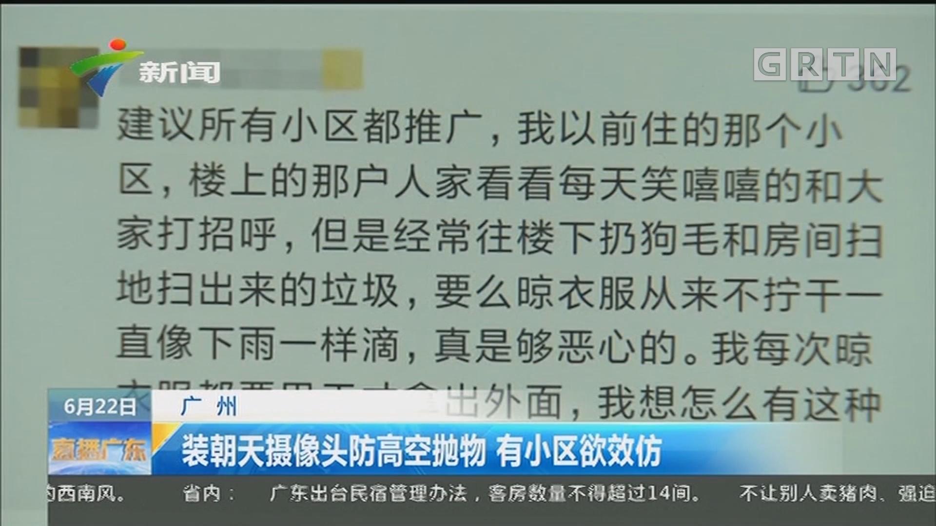 广州:装朝天摄像头防高空抛物 有小区欲效仿