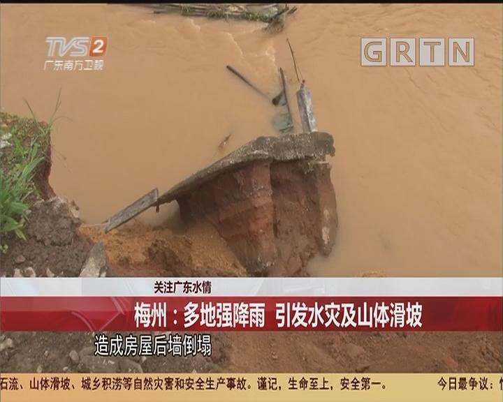 关注广东水情 梅州:多地强降雨 引发水灾及山体滑坡
