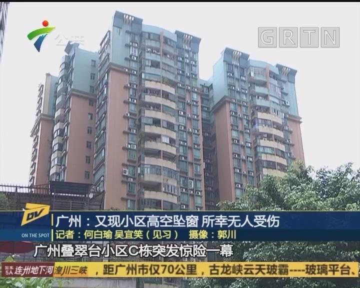 广州:又现小区高空坠窗 所幸无人受伤