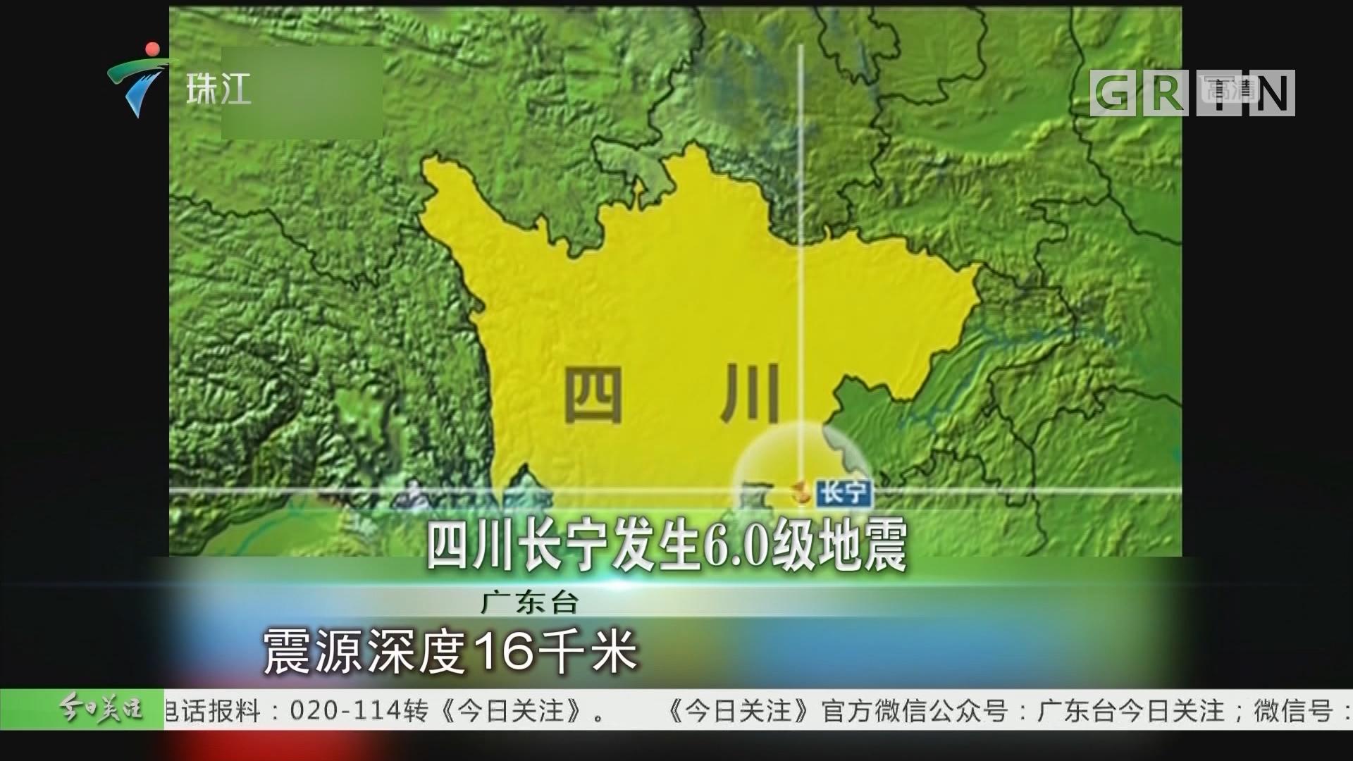 四川长宁发生6.0级地震