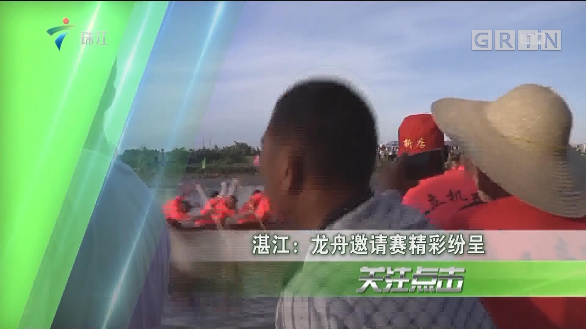 湛江:龙舟邀请赛精彩纷呈
