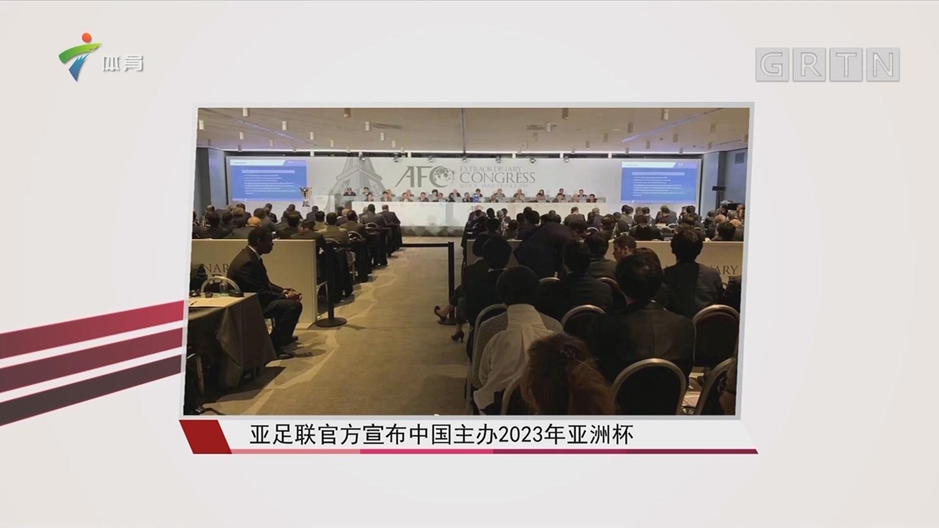 亚足联官方宣布中国主办2023年亚洲杯