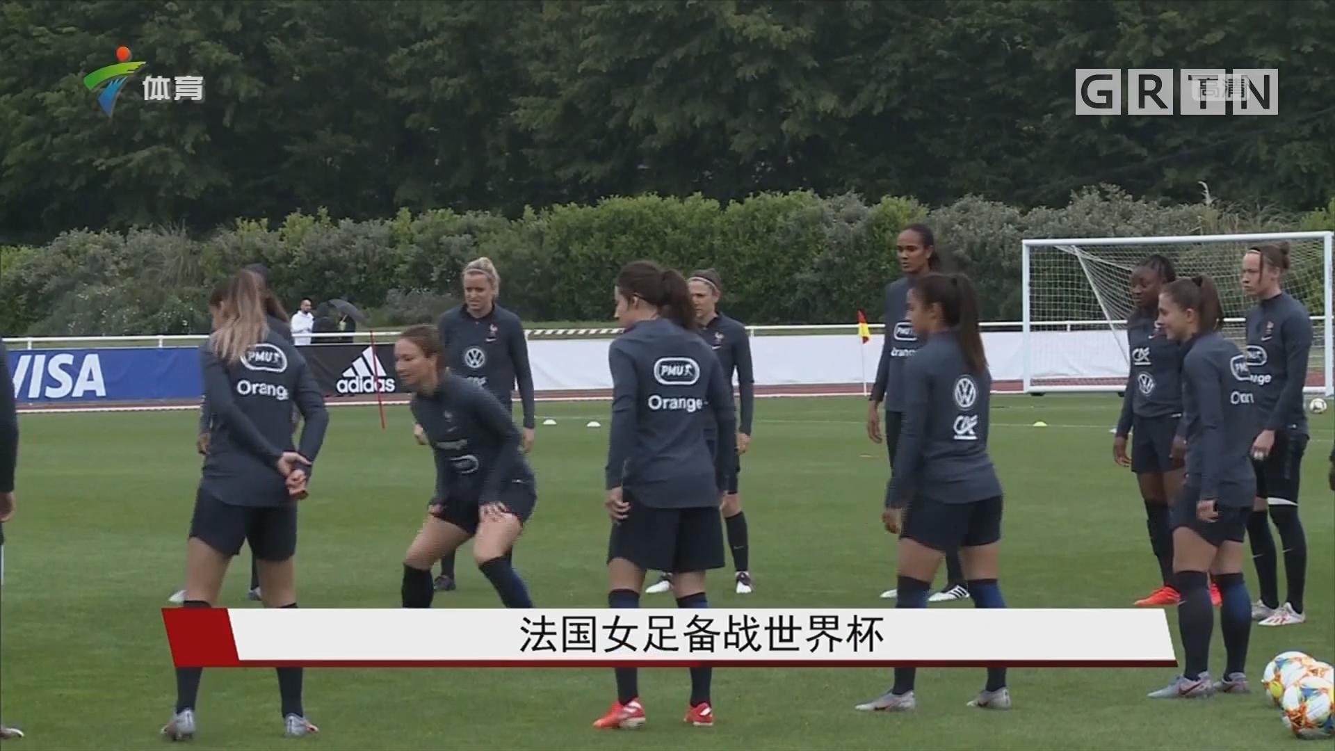 法国女足备战世界杯