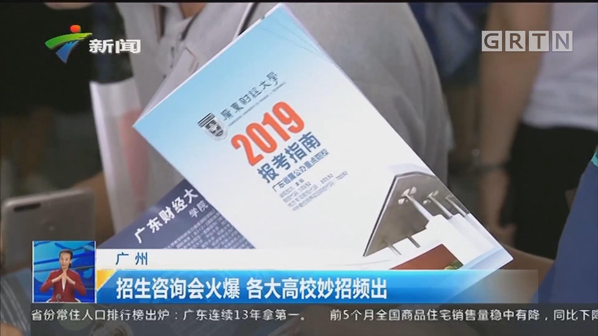 广州:招生咨询会火爆 各大高校妙招频出