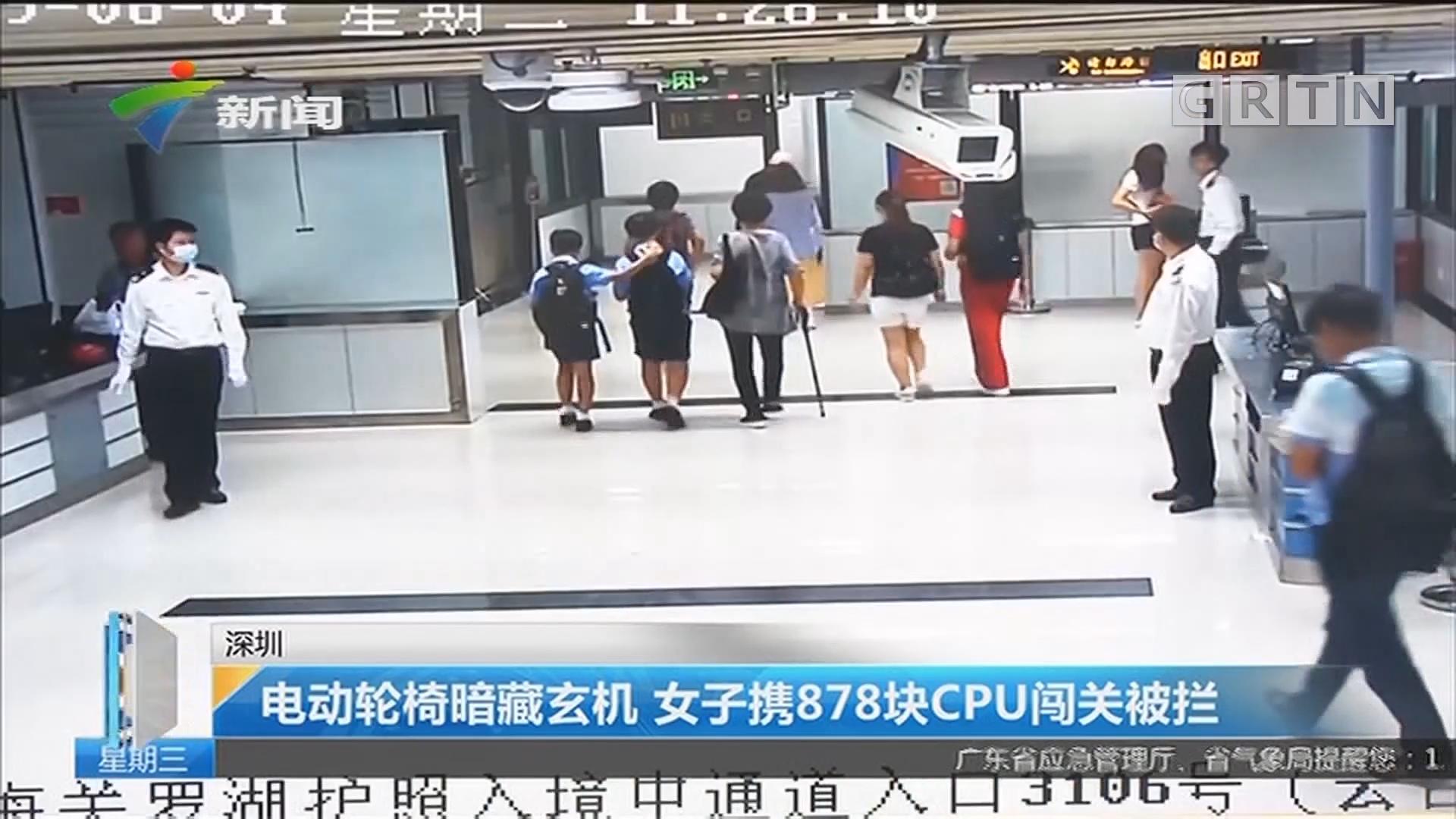 深圳:电动轮椅暗藏玄机 女子携878块CPU闯关被拦