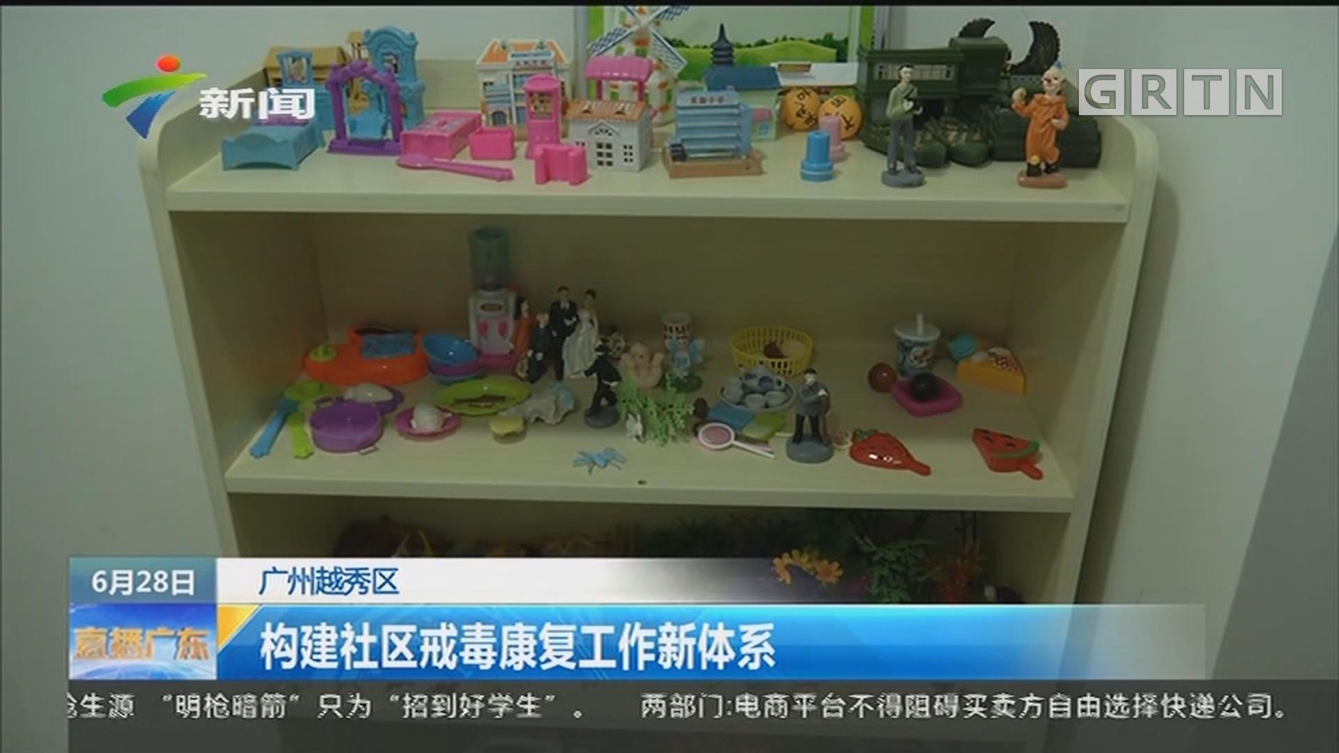 广州越秀区:构建社区戒毒康复工作新体系