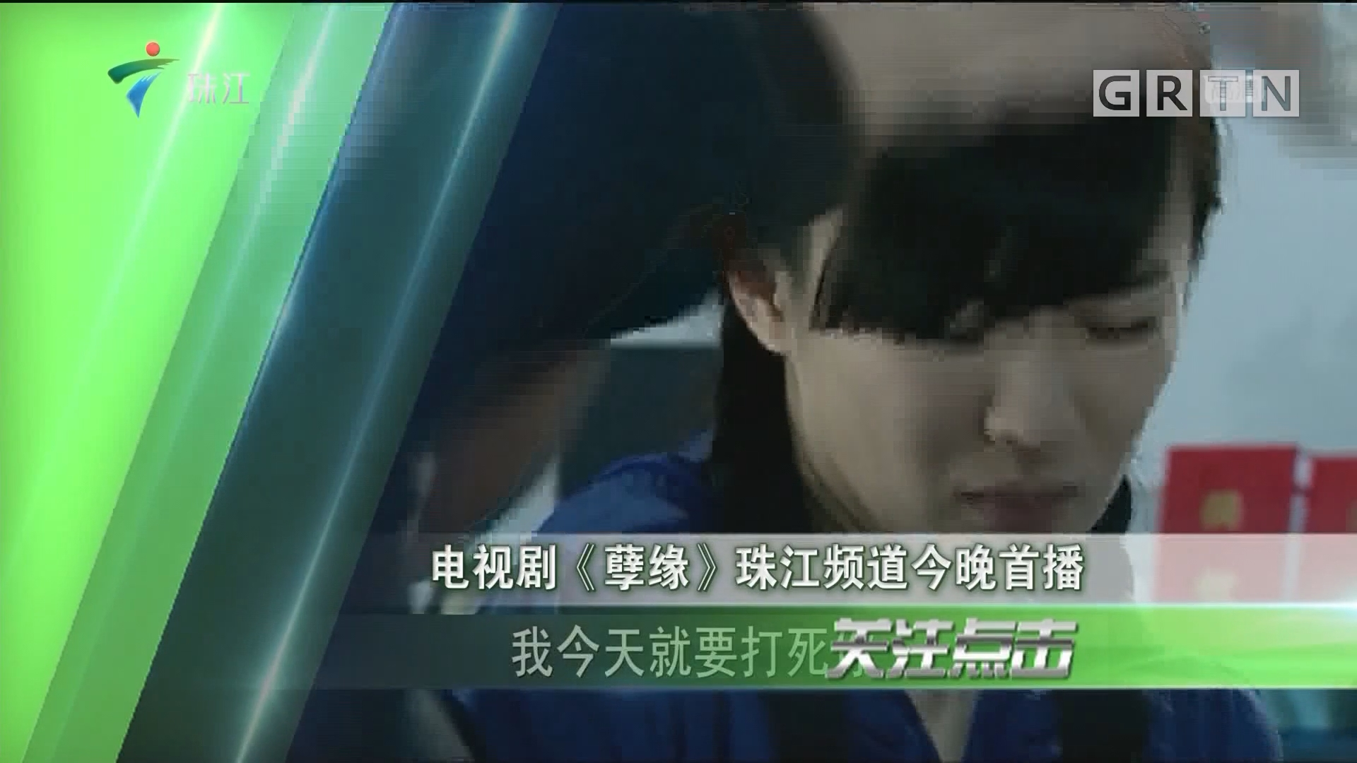 电视剧《孽缘》珠江频道今晚首播