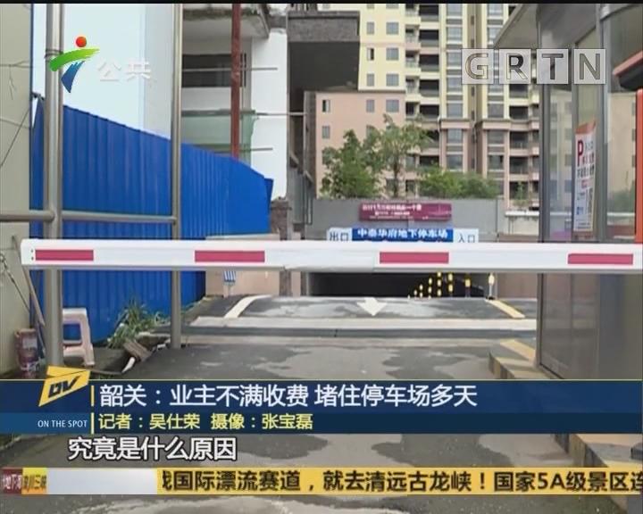 韶关:业主不满收费 堵住停车场多天
