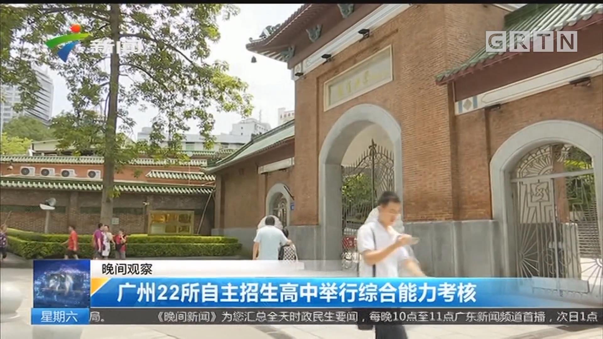 广州22所自主招生高中举行综合能力考核