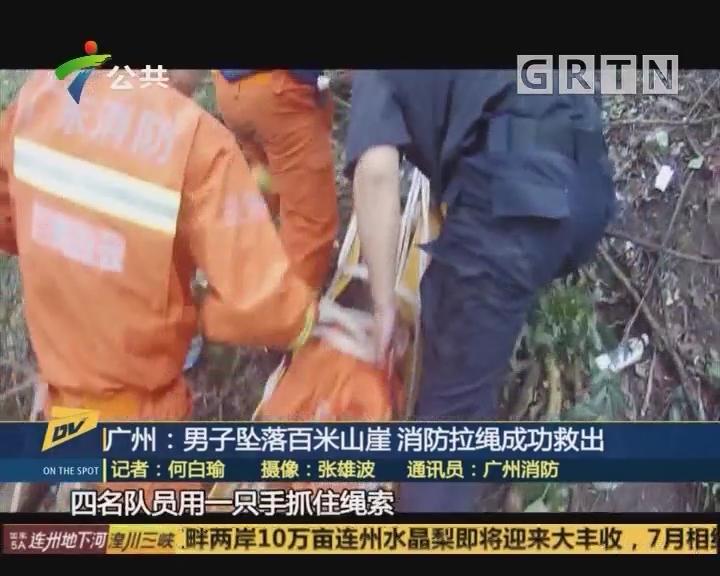 广州:男子坠落百米山崖 消防拉绳成功救出