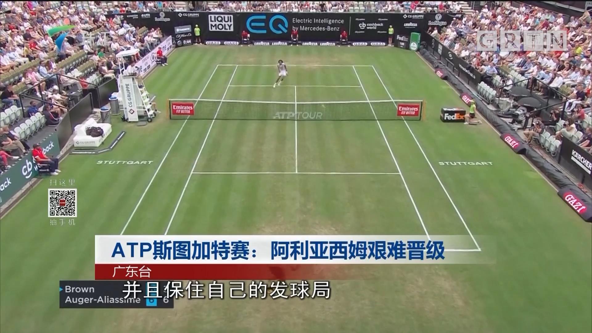 ATP斯图加特赛:阿利亚西姆艰难晋级