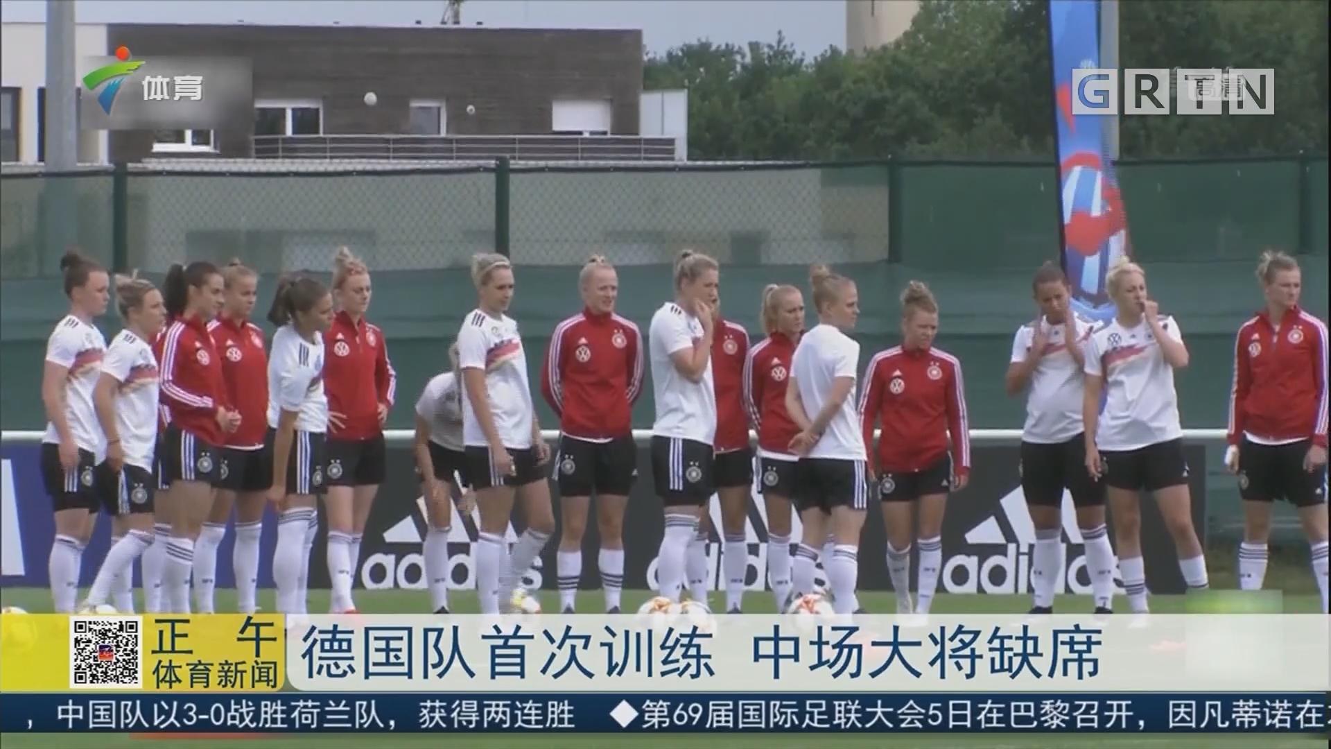 德国队首次训练 中场大将缺席