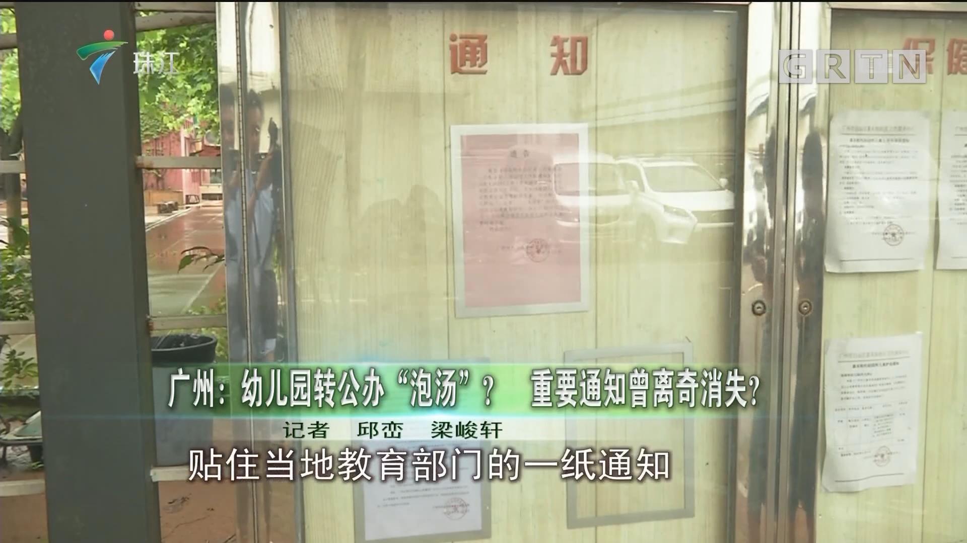 """广州:幼儿园转公办""""泡汤""""? 重要通知曾离奇消失?"""