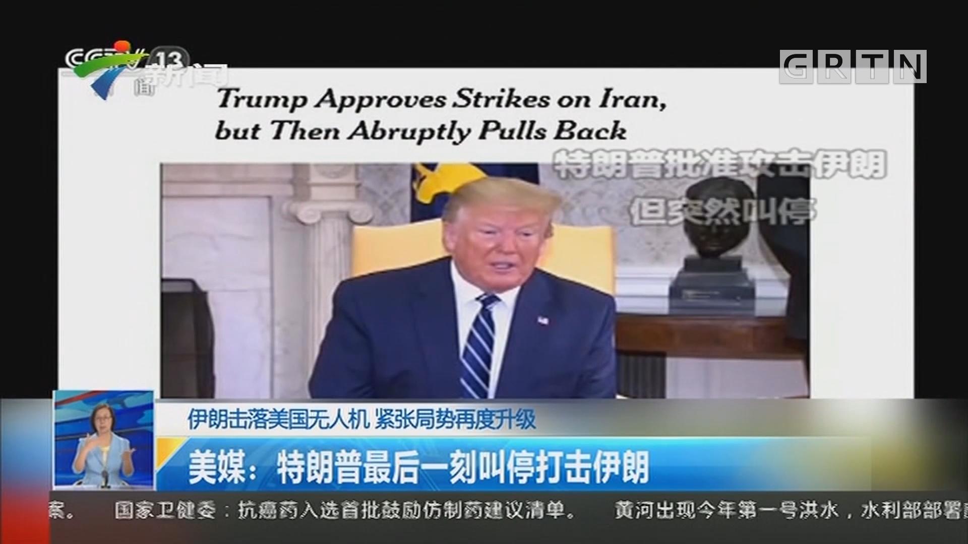 伊朗击落美国无人机 紧张局势再度升级 美媒:特朗普最后一刻叫停打击伊朗
