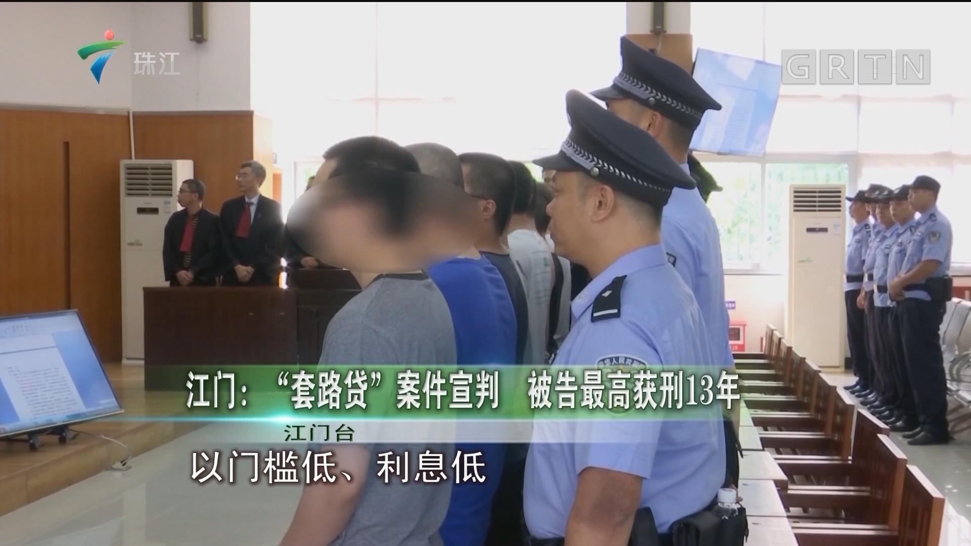 """江门:""""套路贷""""案件宣判 被告最高获刑13年"""