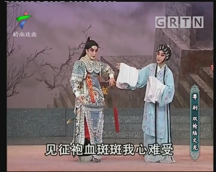 [2019-06-26]剧场连线:粤剧 双枪陆文龙(一)