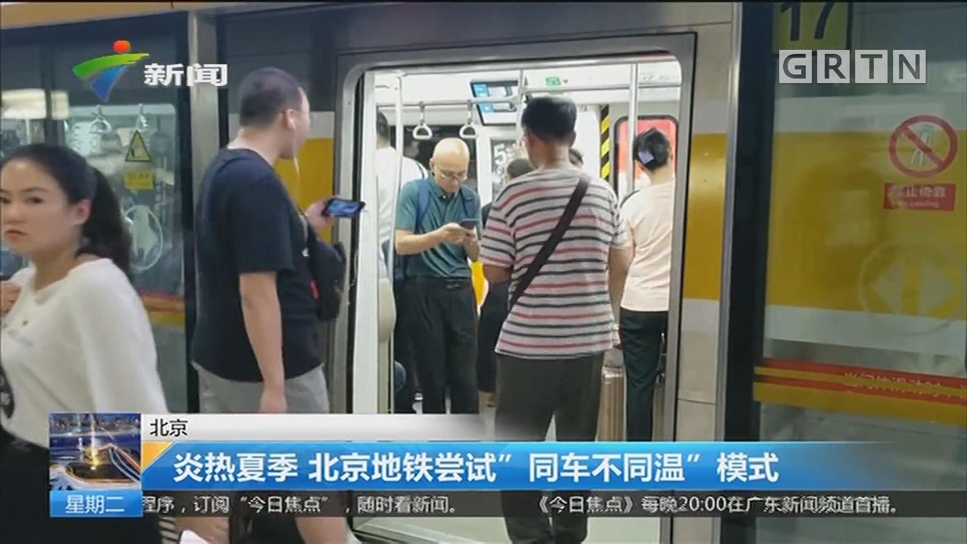 """北京:炎热夏季 北京地铁尝试""""同车不同温""""模式"""