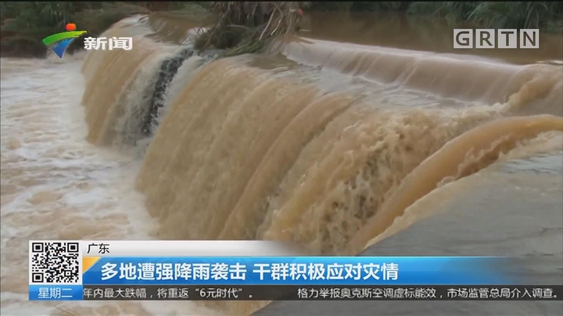 广东:多地遭强降雨袭击 干群积极应对灾情