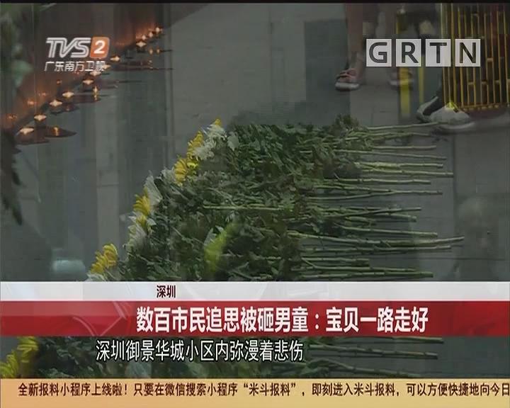 深圳 数百市民追思被砸男童:宝贝一路走好