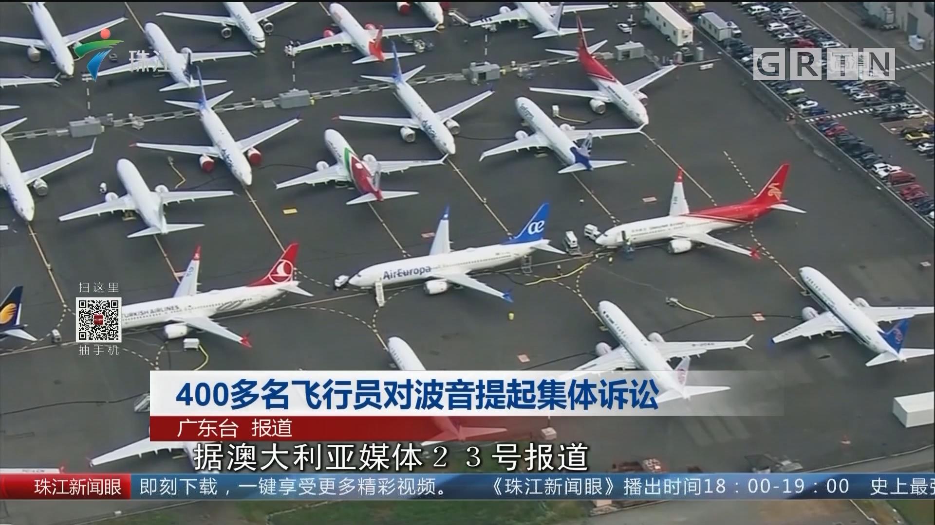 400多名飞行员对波音提起集体诉讼