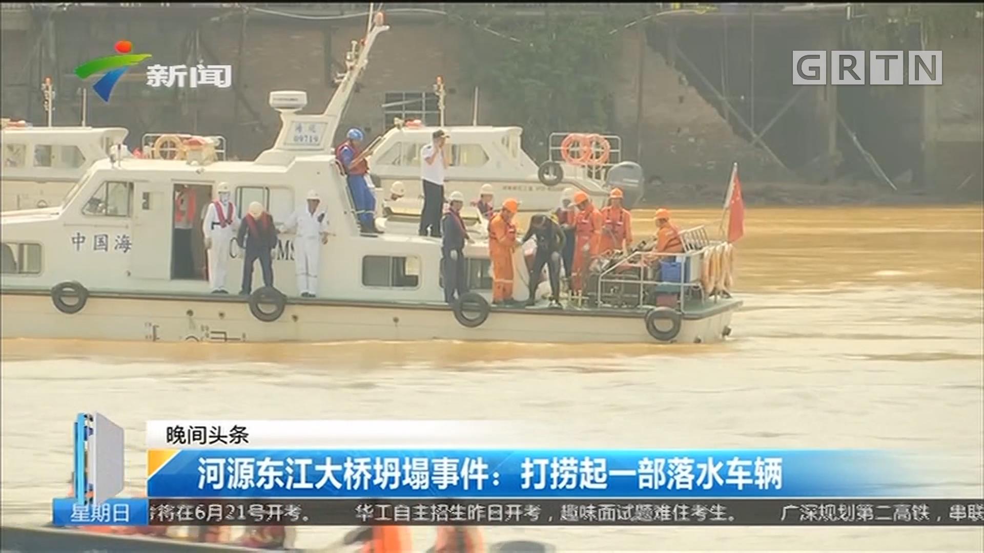河源东江大桥坍塌事件:打捞起一部落水车辆