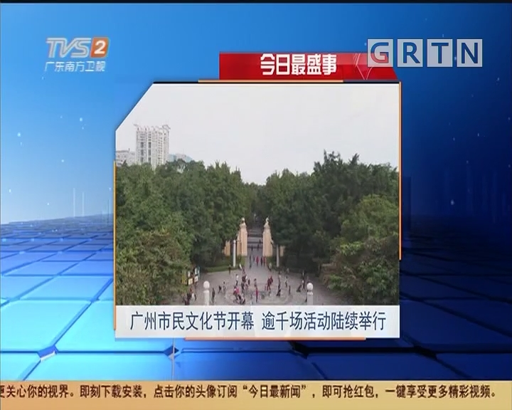 今日最盛事:廣州市民文化節開幕 逾千場活動陸續舉行