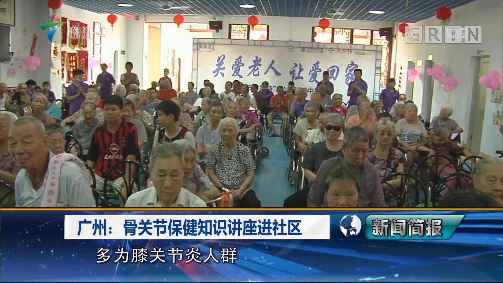 广州:骨关节保健知识讲座进社区