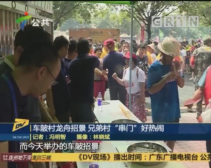 """车陂村龙舟招景 兄弟村""""串门""""好热闹"""