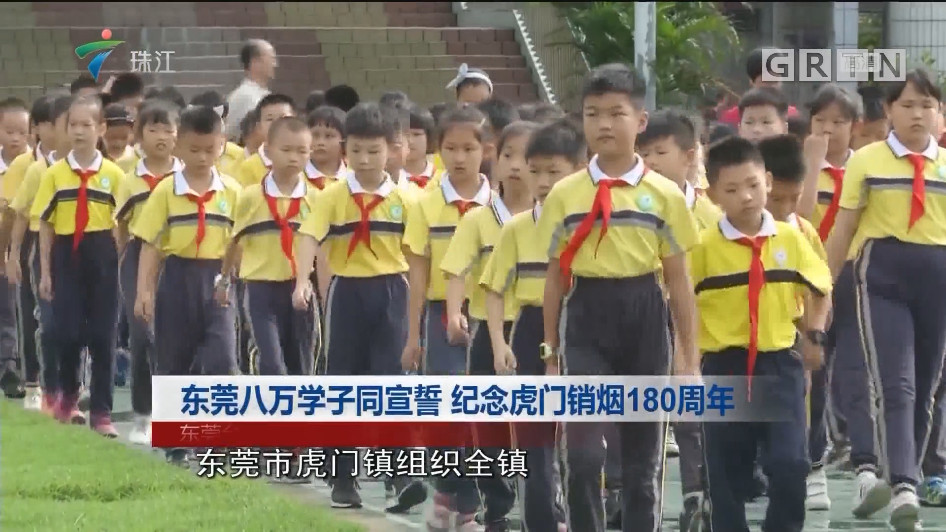 东莞八万学子同宣誓 纪念虎门销烟180周年