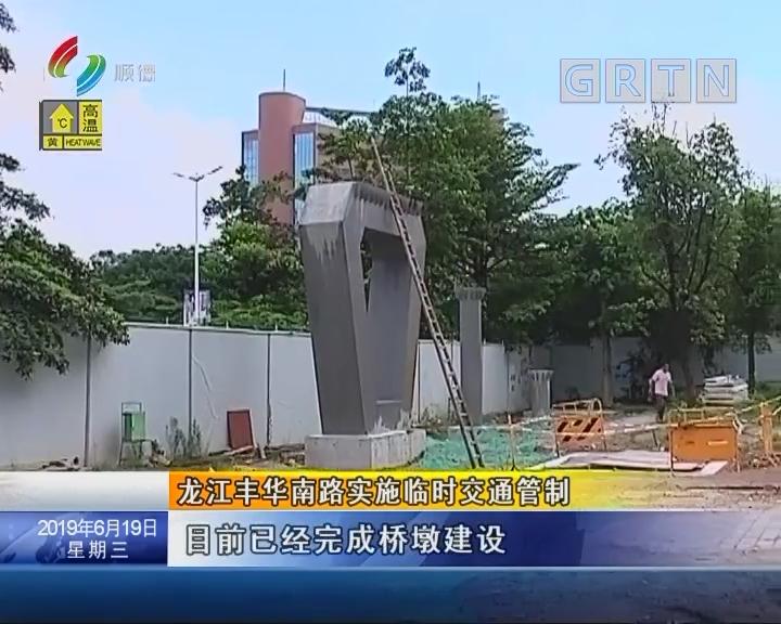 龙江丰华南路设施临时交通管制