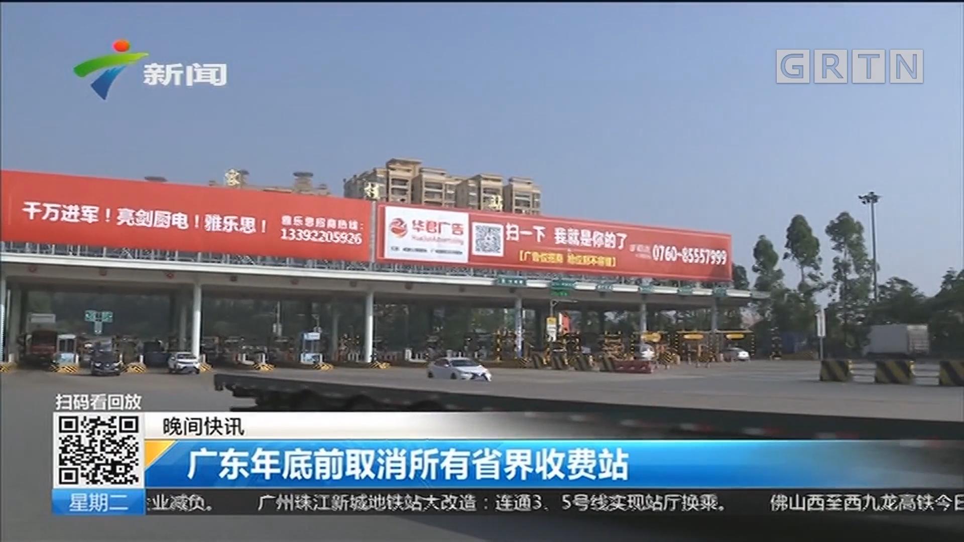 广东年底前取消所有省界收费站